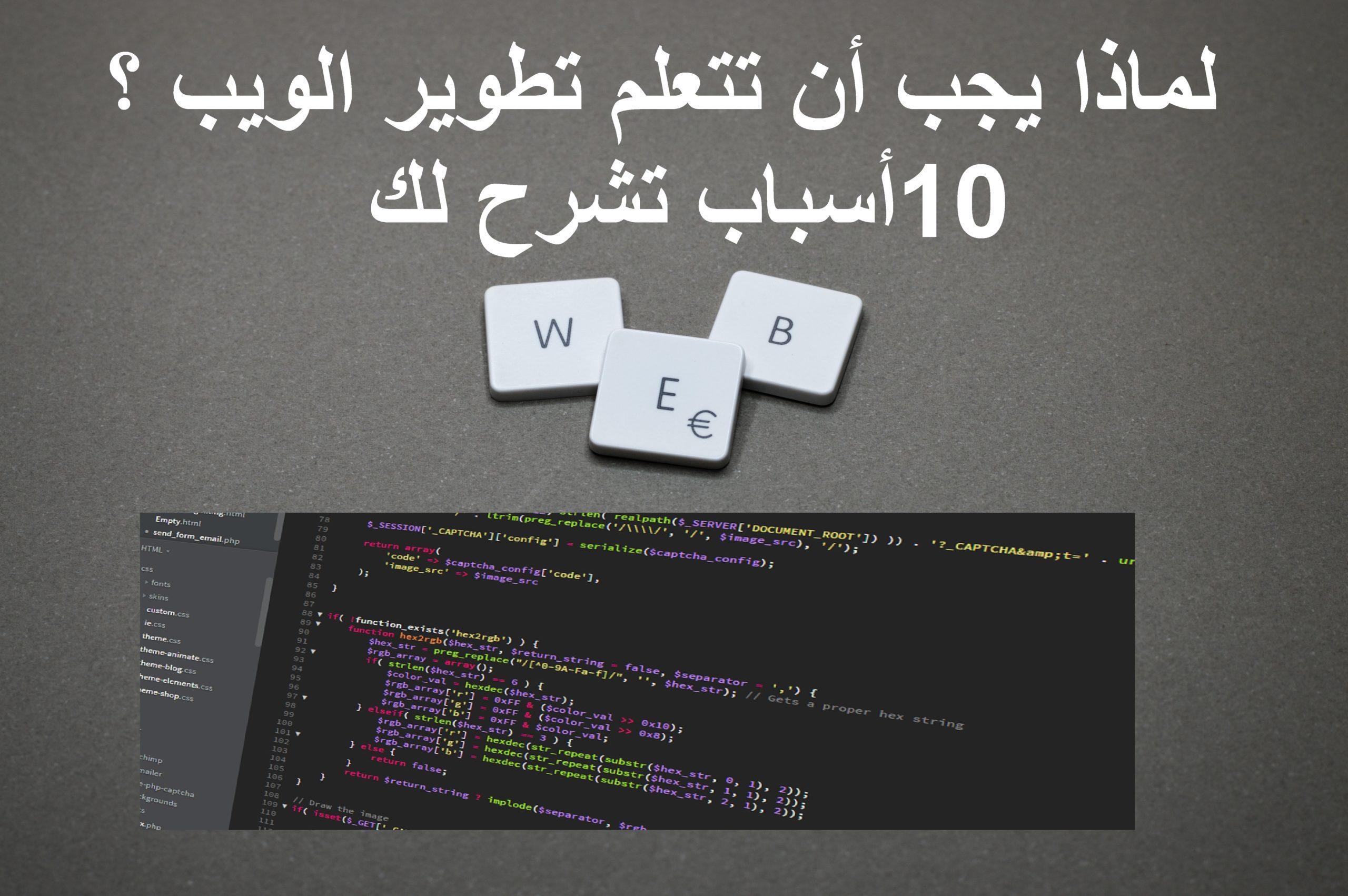 لماذا يجب أن تتعلم تطوير الويب؟ 10 أسباب