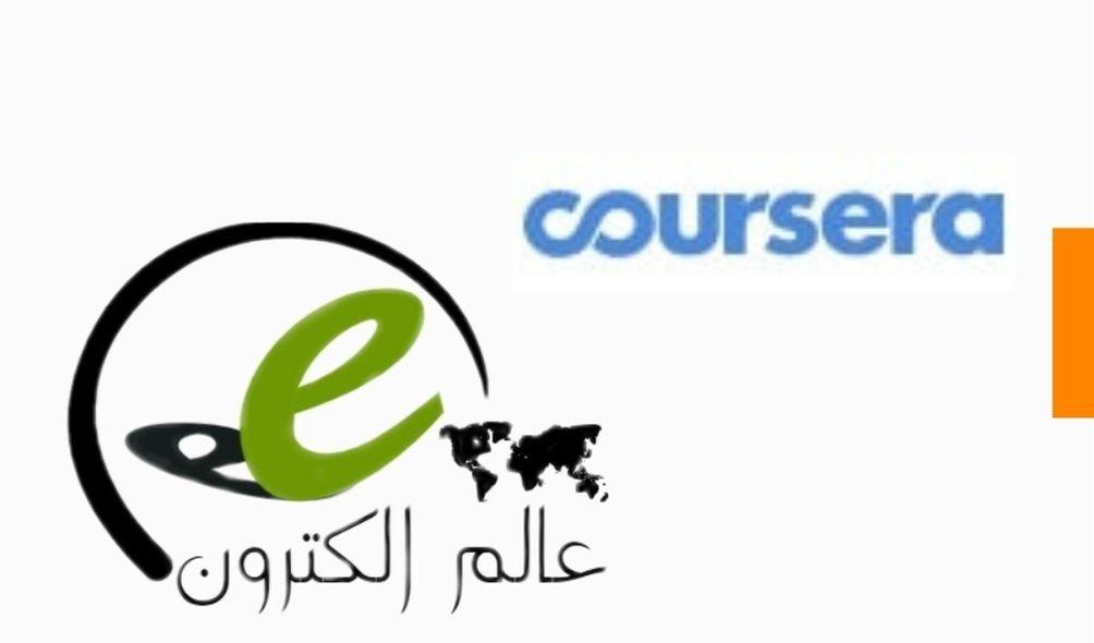 أفضل-دورات-تدريبية-صف-دراسي-تعليم-عن-بعد-شهادة-مجانية-دورة-كورسات-كورسيرا-تعلم-دروس-الدرجة-التدريب-فصول-عبر-الانترنت-أون-لاين