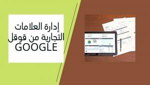 إدارة-العلامات-التجارية-من-قوقل-Google