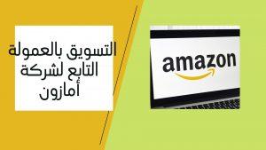 التسويق بالعمولة التابع لشركة أمازون