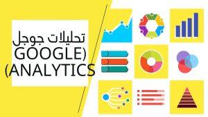 تحليلات جوجل (Google Analytics)