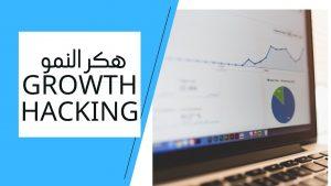 هكر النمو Growth Hacking