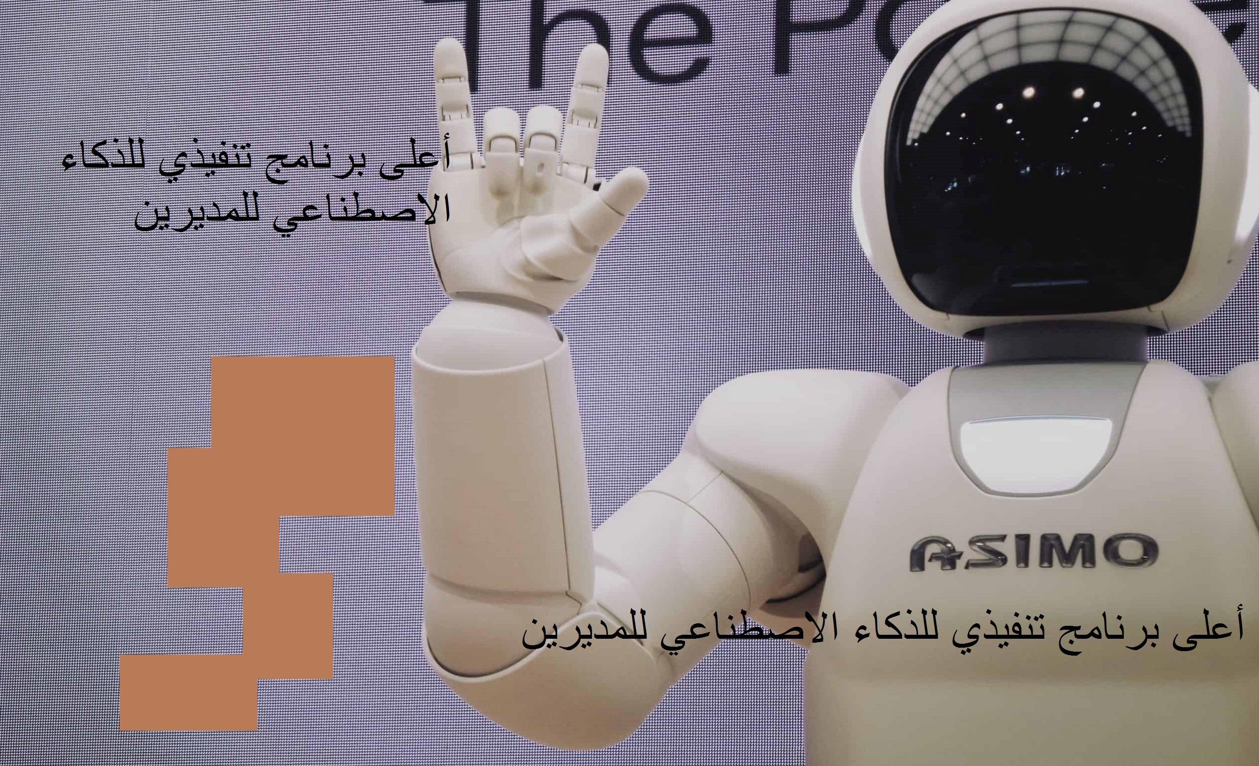 أعلى برنامج تدريبي و أفضل دورات الذكاء الاصطناعي [2021]